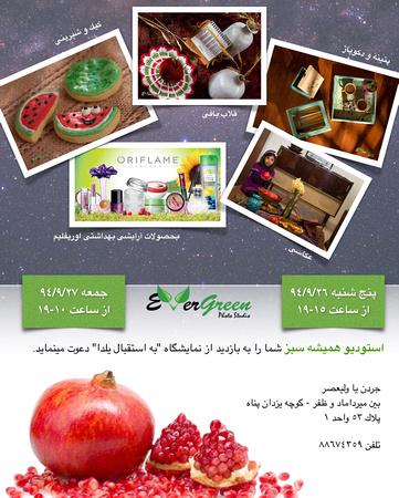 Yalda exhibition